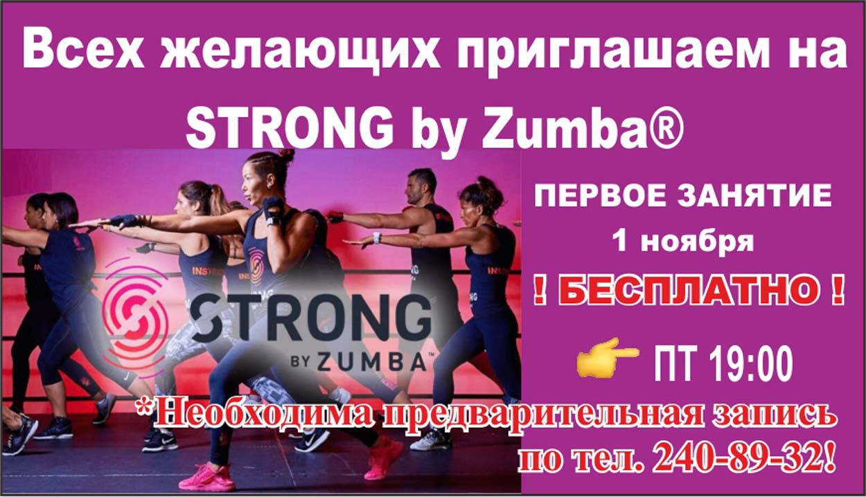 akcia  STRONG by zymba
